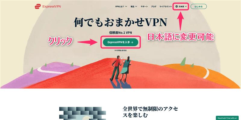 【図解】ExpressVPNの使い方 登録・申し込みから設定まで日本語解説