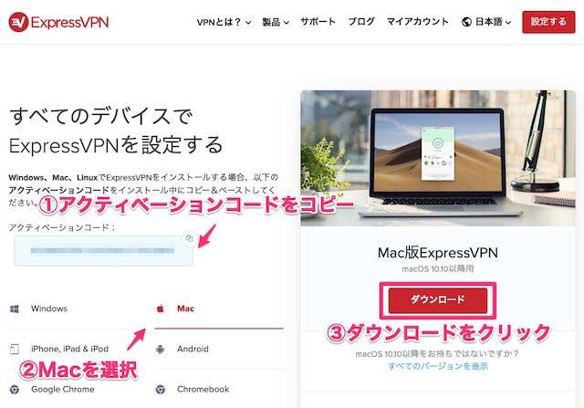 ExpressVPNをMacに設定する手順 アプリをダウンロード&インストール