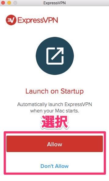 MacにインストールしたExpressVPNのアプリを設定