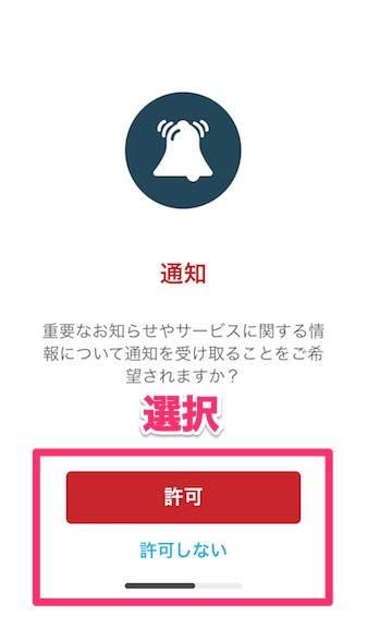 【iOS】ExpressVPNのアプリをiPhone,iPadにダウンロード&インストールし設定