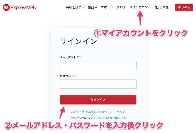 ExpressVPNのマイアカウントにログイン
