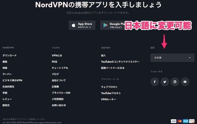 NordVPN(ノードVPN)の言語を日本語に変更