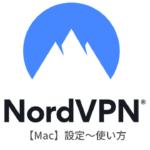 NordVPNのMacでの設定方法と使い方