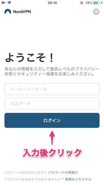 【iOS】NordVPNのアプリをiPhone,iPadにダウンロード&インストールし設定