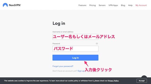 WindowsでNordVPN(ノードVPN)のマイアカウントにメールアドレス、パスワードを入力しログイン