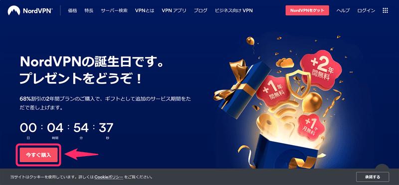 【図解】NordVPNの使い方|登録・申し込みから設定まで日本語解説