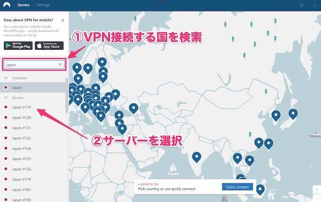 Windowsにダウンロード&インストールしたNordVPNのアプリの使い方