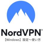 NordVPNのWindowsでの設定方法と使い方