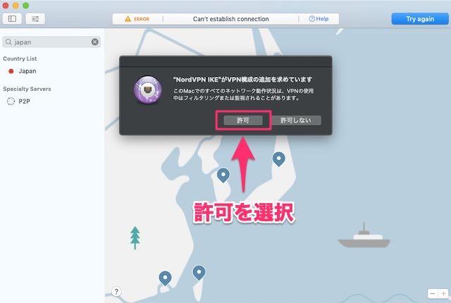 MacにインストールしたNordVPNのアプリを設定