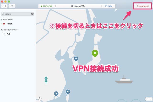 MacにインストールしたNordVPNのアプリの操作方法・使い方