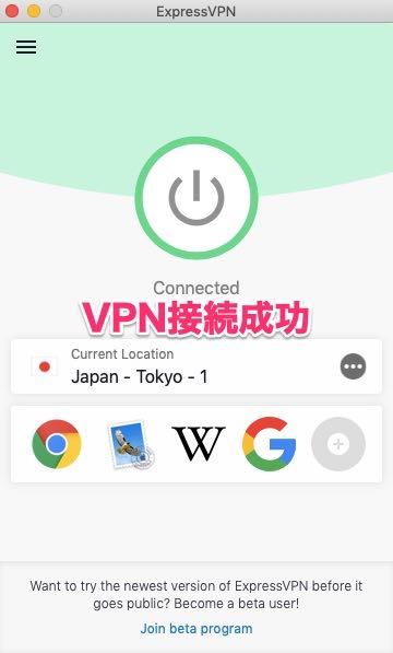 MacにインストールしたExpressVPNのアプリの操作方法・使い方