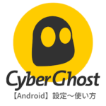 CyberGhostVPNのAndroid(アンドロイド端末)での設定方法と使い方