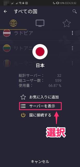 【Android】アンドロイド端末にダウンロード&インストールしたCyberGhost VPNのアプリの使い方