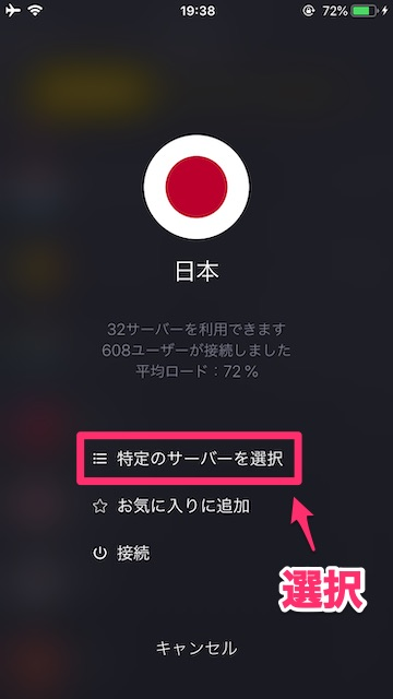 【iOS】iPhone,iPadにダウンロード&インストールしたCyberGhost VPNのアプリの使い方