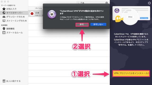 MacでのCyberGhost VPNのアプリの使い方