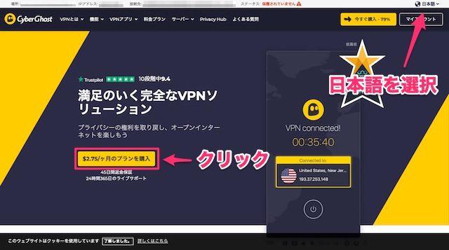CyberGhost VPN(サイバーゴーストVPN)に登録・申し込み(45日間返金保証)