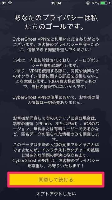 【iOS】CyberGhost VPNのアプリをiPhone,iPadにダウンロード&インストールし設定