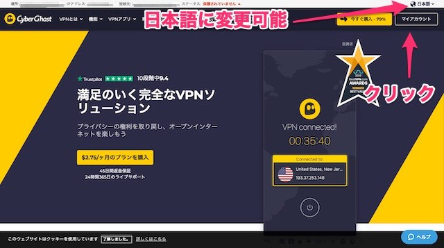 MacOSでCyberGhost VPNのマイアカウントにログイン