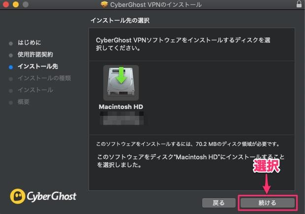 MacにCyberGhost VPNのアプリをダウンロード&インストール