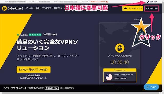WindowsでCyberGhost VPNのマイアカウントにログイン