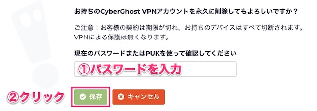 CyberGhost VPNのアカウント削除・退会手順