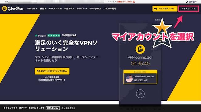 CyberGhost VPNの解約方法・返金方法