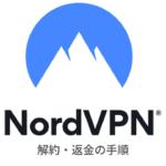 NordVPNの解約方法・返金の手順を日本語で解説