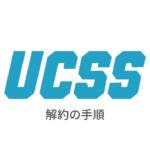 【図解】UCSSの解約方法を日本語で解説