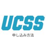 UCSSの申し込み方法