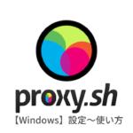 Proxy.shのWindowsでの設定方法と使い方