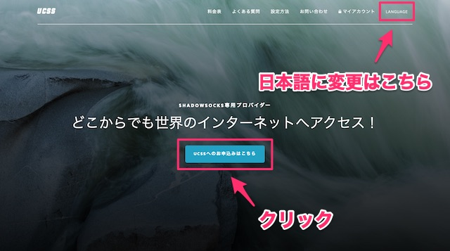 UCSSに登録・申し込み
