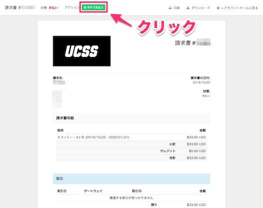 UCSSの請求書