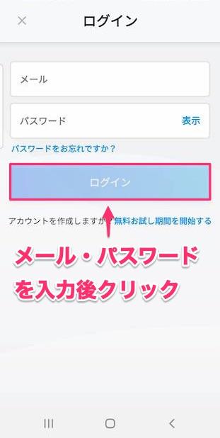 【Android】VyprVPNのアプリをアンドロイド端末にダウンロード&インストールし設定