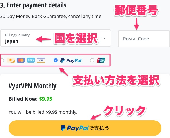 VyprVPNの支払い方法