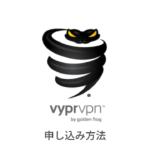 VyprVPNの申し込み方法