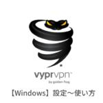 VyprVPNのWindowsでの設定方法と使い方