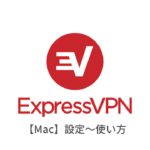 ExpressVPNのMacでの設定方法と使い方