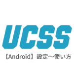 UCSS・ShadowsocksのAndroid(アンドロイド端末)での設定方法と使い方