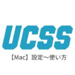 MacでのUCSS・Shadowsocksの設定〜アプリの使い方