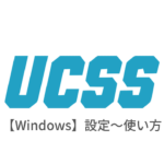 WindowsでのUCSS・Shadowsocksの設定〜アプリの使い方