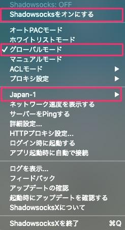 【Mac】UCSS|ShadowsocksXアプリの使い方