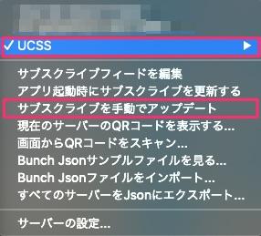 【Mac】UCSS|ShadowsocksXのサーバー情報の読み込み