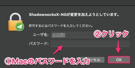 UCSS「ShadowsocksX for macOS」をダウンロード