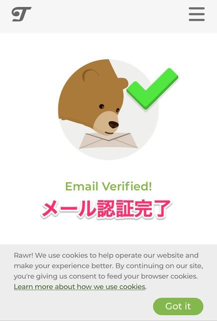 【Android】アンドロイド端末にダウンロード&インストールしたTunnelBear VPNアプリの設定方法と使い方