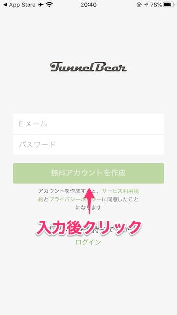 【iOS】TunnelBear VPNのアプリをiPhone,iPadにダウンロード&インストールし設定