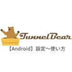 【Android編】TunnelBear VPNの設定からアプリの使い方まで日本語で解説