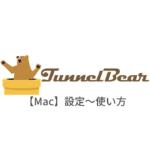 【Mac編】TunnelBear VPNの設定からアプリの使い方まで日本語で解説
