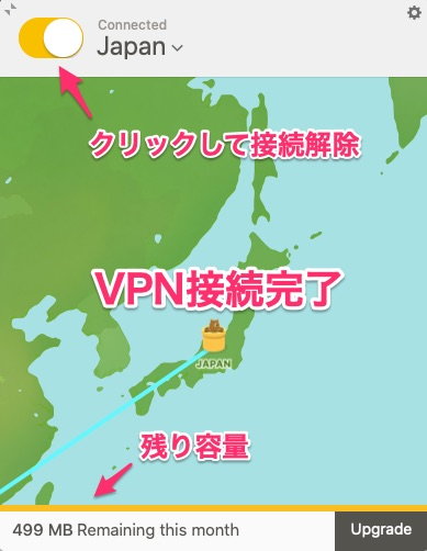 macOSでのTunnelBear VPNアプリの使い方