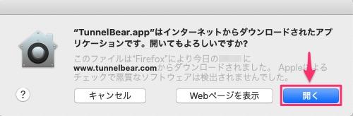 macOSでTunnelBear VPNを設定する手順・設定方法 アプリのダウンロード&インストール