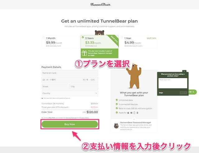 【図解】TunnelBear VPNの使い方|登録・申し込みから設定まで日本語解説